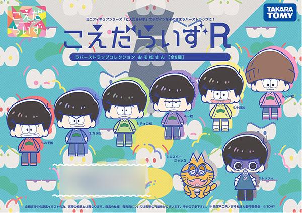 こえだらいずR ラバーストラップコレクション おそ松さん 8個入りBOX[タカラトミー]《発売済・在庫品》