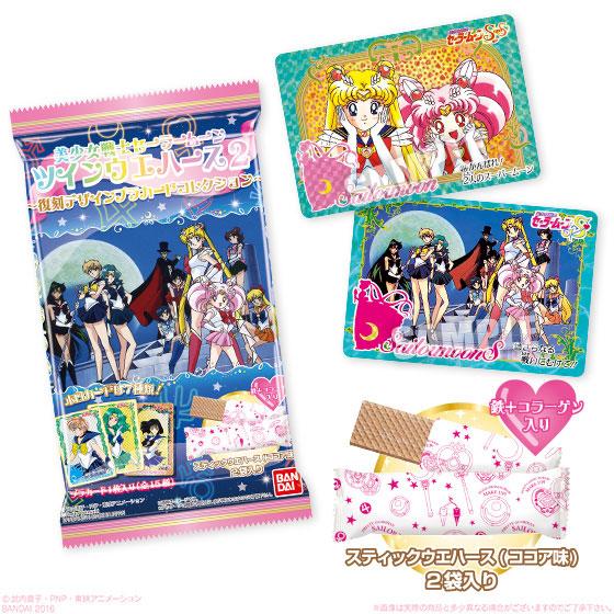 美少女戦士セーラームーン ツインウエハース2~復刻デザインプラカードコレクション~ 14個入りBOX(食玩)[バンダイ]《発売済・在庫品》