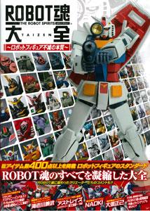 ROBOT魂大全 ~ロボットフィギュア不滅の本質~ (書籍)[ホビージャパン]《取り寄せ※暫定》
