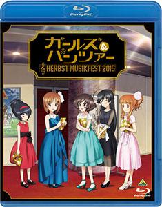 BD ガールズ&パンツァー オーケストラ・コンサート ~Herbst Musikfest 2015~ (Blu-ray Disc)