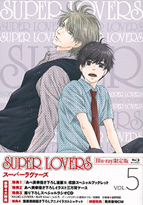 BD SUPER LOVERS Blu-ray限定版 第5巻