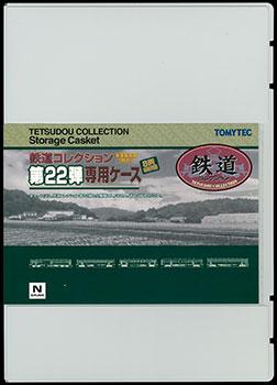 鉄道コレクション 第22弾 専用ケース[トミーテック]《在庫切れ》