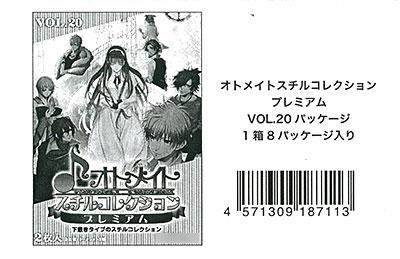 オトメイト スチルコレクションプレミアム VOL.20(CLOCK ZERO オンリーver.) 8パック入りBOX[一二三書房]【送料無料】《在庫切れ》