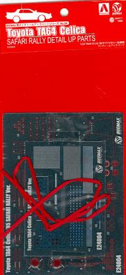 BEEMAXディテールアップパーツ No.4 1/24 TA64 セリカ ラリー仕様用ディテールアップパーツ[アオシマ]《在庫切れ》