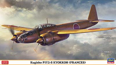 1/72 空技廠 P1Y2-S 夜間戦闘機 極光 プラモデル[ハセガワ]《取り寄せ※暫定》
