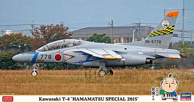 """1/48 川崎 T-4""""浜松スペシャル 2015"""" プラモデル[ハセガワ]《取り寄せ※暫定》"""