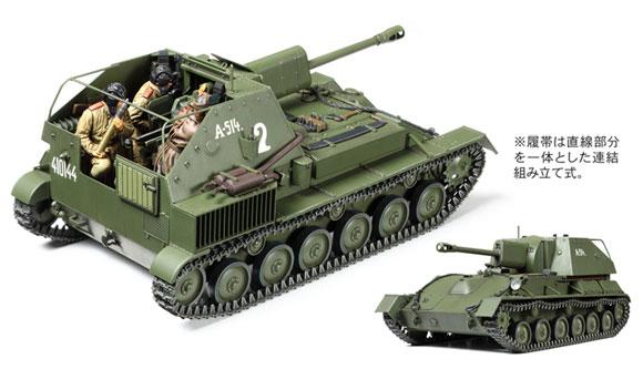 1/35 ミリタリーミニチュアシリーズ No.348 ソビエト自走砲 SU-76M プラモデル[タミヤ]《取り寄せ※暫定》