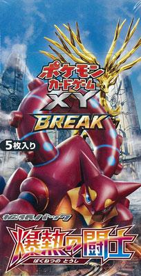 ポケモンカードゲームXY BREAK 拡張パック 爆熱の闘士 20パック入りBOX[ポケモン]《取り寄せ※暫定》
