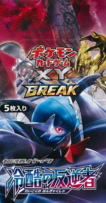 ポケモンカードゲームXY BREAK 拡張パック 冷酷の反逆者 20パック入りBOX[ポケモン]《在庫切れ》