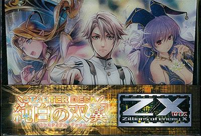 Z/X -Zillions of enemy X- スターターデッキ 純白の双翼(C16) パック[ブロッコリー]【送料無料】《在庫切れ》