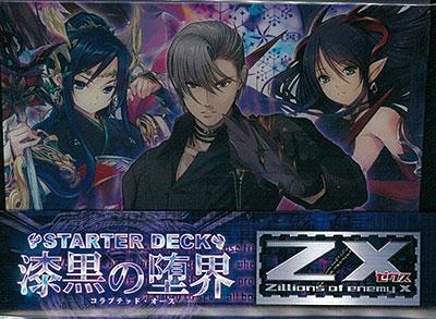 Z/X -Zillions of enemy X- スターターデッキ 漆黒の堕界 (C17) パック[ブロッコリー]【送料無料】《発売済・在庫品》