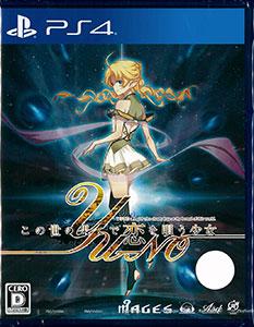 PS4 この世の果てで恋を唄う少女YU-NO 通常版[5pb.]《取り寄せ※暫定》