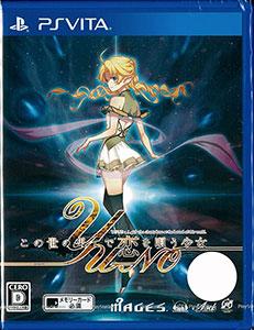 PS Vita この世の果てで恋を唄う少女YU-NO 通常版[5pb.]《在庫切れ》