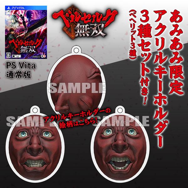 【あみあみ限定特典】PS Vita ベルセルク無双 通常版