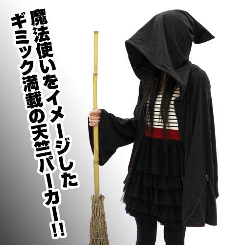 アイテムヤ ウィザードパーカー 天竺Ver./ブラック-M