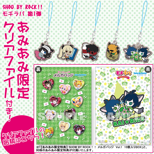 [AmiAmi Exclusive Bonus] SHOW BY ROCK!! - MochiRaba Vol.1 5Pack BOX(Pre-order)【あみあみ限定特典】SHOW BY ROCK!! モチラバ 第1弾 5個入りBOXAccessory