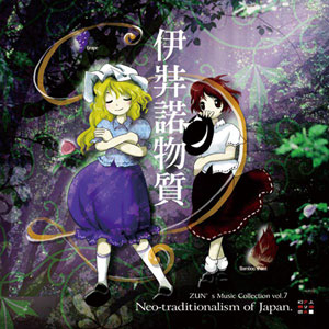 CD 伊弉諾物質 ~ Neo-traditionalism of Japan.[上海アリス幻樂団]《発売済・在庫品》