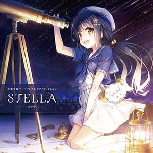CD 中恵光城テーマソング&ピアノコレクション「STELLA-ステラ-」[Side Connection Music]《在庫切れ》