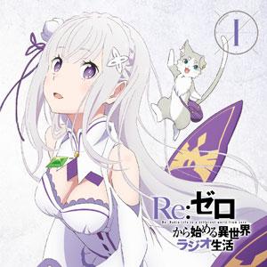 CD 音泉 ラジオCD「Re:ゼロから始める異世界ラジオ生活」Vol.1 / 高橋李依