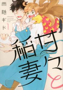 【漫画】甘々と稲妻 (1-11巻)