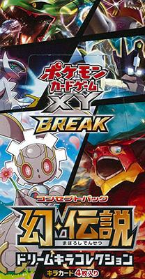 ポケモンカードゲームXY BREAK コンセプトパック 幻・伝説 ドリームキラコレクション 20パック入りBOX[ポケモン]《在庫切れ》