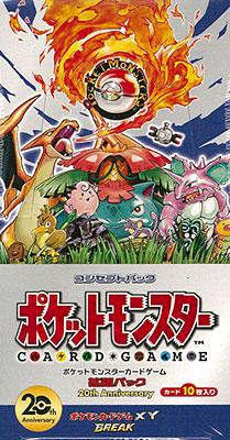 ポケモンカードゲームXY BREAK コンセプトパック 拡張パック 20th Anniversary 15パック入りBOX(再販)[ポケモン]《在庫切れ》