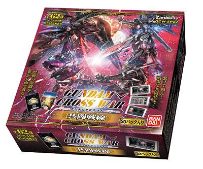 ガンダムクロスウォー エクストラブースター 共闘戦線【GCW-SPO2】 20パック入りBOX[バンダイ]《在庫切れ》