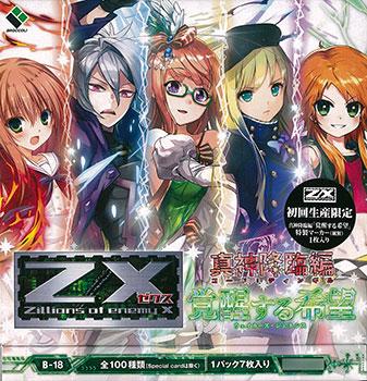 【特典】Z/X -Zillions of enemy X- 真神降臨編 覚醒する希望 20パック入りBOX[ブロッコリー]《在庫切れ》