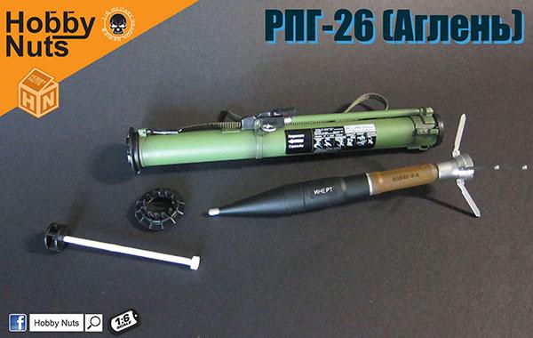 1/6 RPG-26 ロケットランチャー
