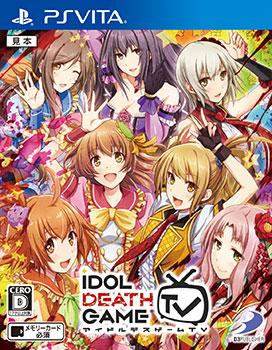 PS Vita アイドルデスゲームTV[D3パブリッシャー]《在庫切れ》