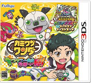 3DS カミワザワンダ キラキラ一番街危機一髪!