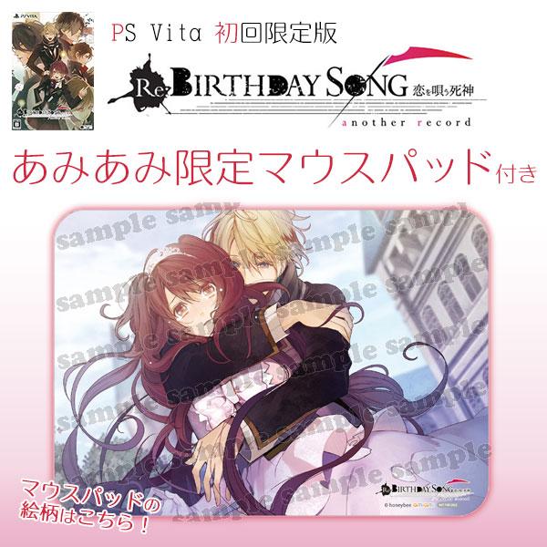 【あみあみ限定特典】PS Vita Re:BIRTHDAY SONG~恋を唄う死神~another record 初回限定版