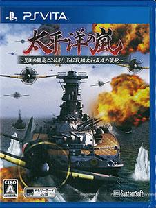 PS Vita 太平洋の嵐~皇国の興廃ここにあり、1942戦艦大和反攻の號砲~