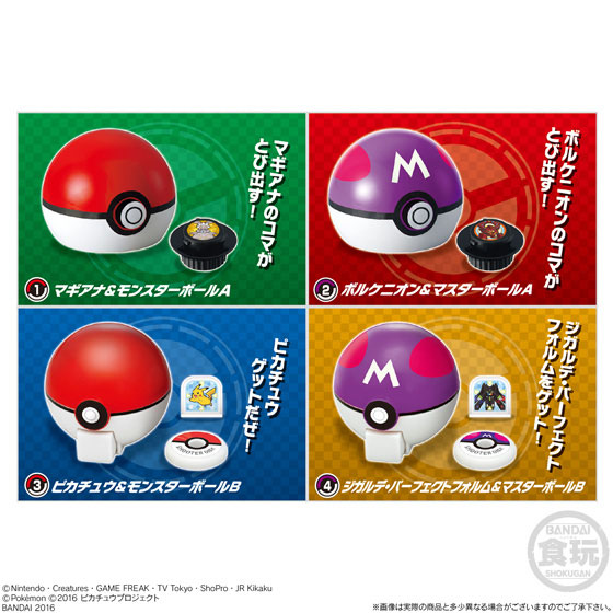 Pokemon Action Ball 10Pack BOX (CANDY TOY)(Released)ポケモンアクションボール 10個入りBOX (食玩)Accessory
