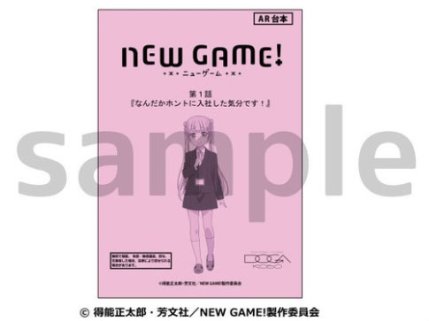 「NEW GAME!」台本風ノート(再販)[動画工房]《在庫切れ》