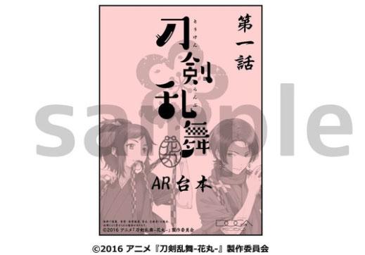 刀剣乱舞-花丸- 台本風ノート[動画工房]《在庫切れ》