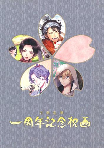 Touken Ranbu 1st Anniversary Commemorating Shukuga Book (BOOK)(Pre-order)刀剣乱舞 一周年記念祝画 (書籍)Accessory