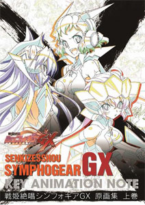 Senki Zessho Symphogear GX Genga Art Collection Part.1 (BOOK)(Pre-order)戦姫絶唱シンフォギアGX 原画集 上(書籍)Accessory