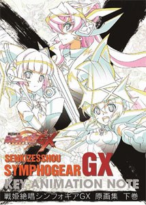 Senki Zessho Symphogear GX Genga Art Collection Part.2 (BOOK)(Pre-order)戦姫絶唱シンフォギアGX 原画集 下(書籍)Accessory