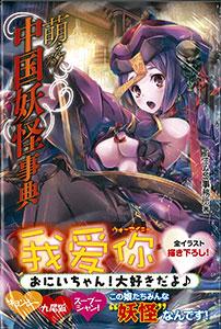 Moeru! Chuugoku Youkai Jiten (Chinese Youkai Encyclopedia) (BOOK)(Pre-order)萌える! 中国妖怪事典 (書籍)Accessory