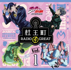 CD 音泉 ラジオCD「ジョジョの奇妙な冒険 ダイヤモンドは砕けない 杜王町RADIO 4 GREAT」Vol.1 / 小野友樹