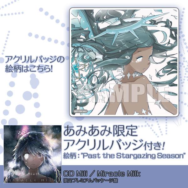 【あみあみ限定特典】CD Mili / Miracle Milk 限定プレミアムパッケージ盤[さいはてレコーズ]《発売済・在庫品》