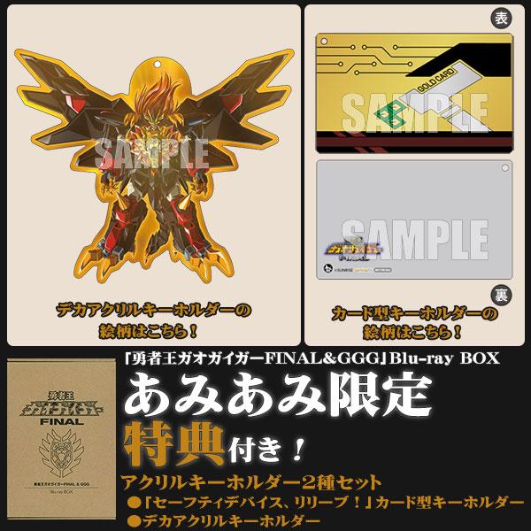 【あみあみ限定特典】BD 「勇者王ガオガイガーFINAL & GGG」Blu-ray BOX
