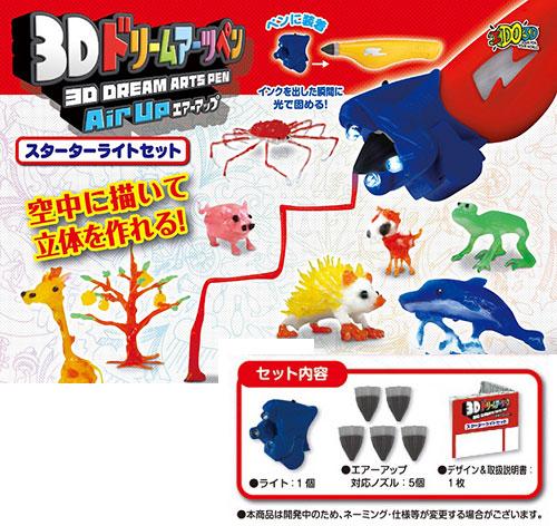 3Dドリームアーツペン Air Up スターターライトセット[メガハウス]《在庫切れ》