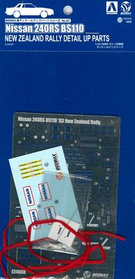 BEEMAXディテールアップパーツ No.7 1/24 240RS ラリー仕様用ディテールアップパーツ[アオシマ]《取り寄せ※暫定》