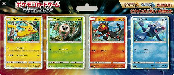 ポケモンカードゲーム サン&ムーン ピカチュウと新しい仲間たち 20パック入りBOX[ポケモン]《発売済・在庫品》