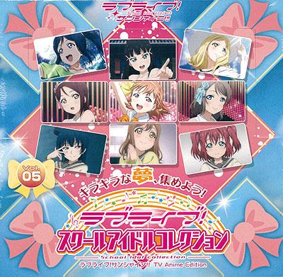 ラブライブ!スクールアイドルコレクション Vol.05 「ラブライブ!サンシャイン!!」TV Anime Edition 30パック入りBOX[ブシロード]《発売済・在庫品》