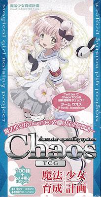 【特典】ChaosTCG ブースターパック 魔法少女育成計画 20パック入りBOX[ブシロード]《発売済・在庫品》