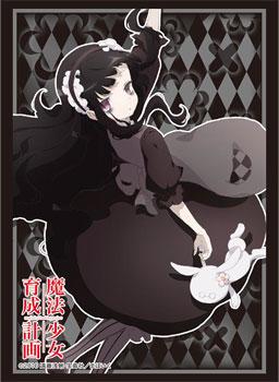 ブシロードスリーブコレクション ハイグレード Vol.1199 魔法少女育成計画『ハードゴア・アリス』 パック