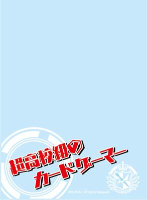 ブロッコリースリーブプロテクター [世界の文様] ダンガンロンパ3 「超高校級のカードゲーマー」 パック